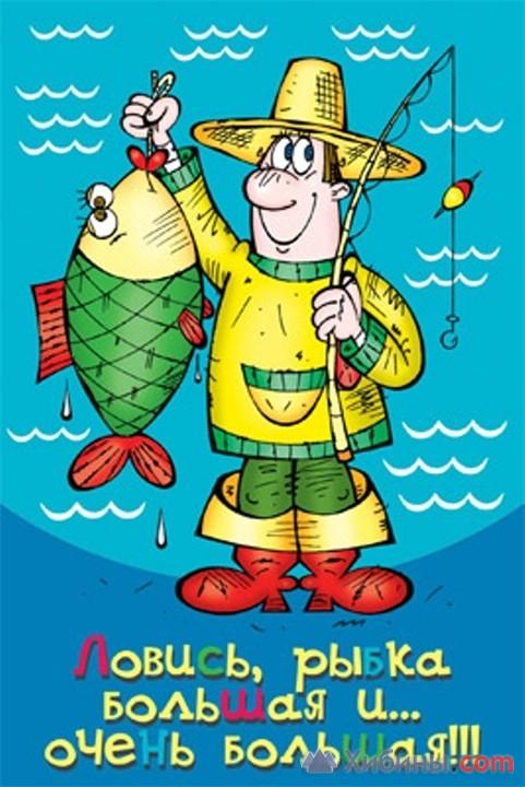 поздравление с днем рождения рыболова любителя